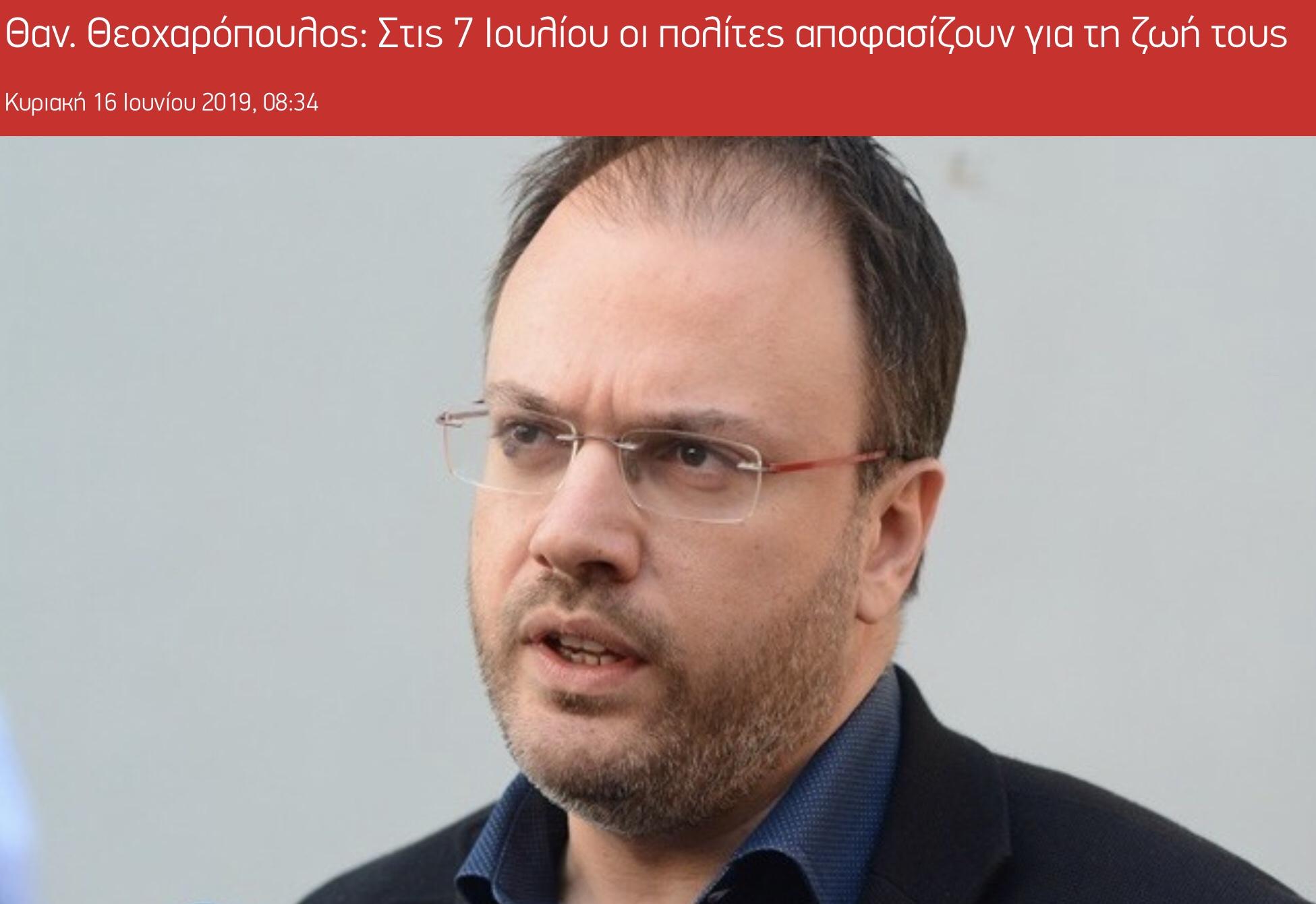 Δάκρυσε η Ελλάδα με το αιφνίδιο δράμα του Θανάση Θεοχαρόπουλου…