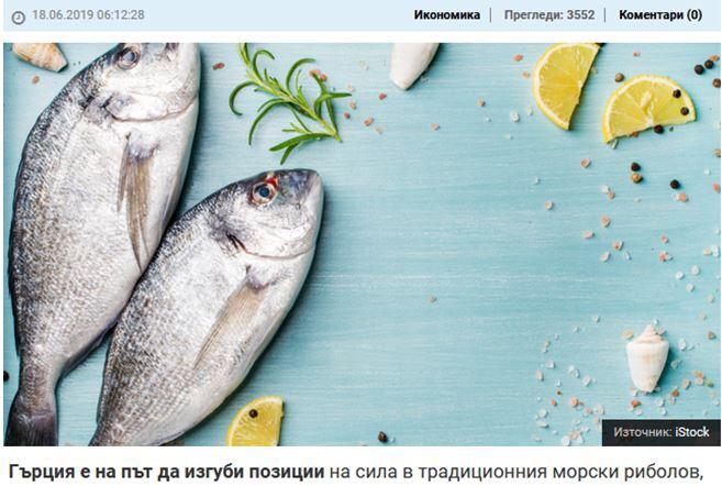 Έχουμε ξεπεράσει τα όρια του ραγιά. Εισάγουμε ακόμα και ψάρια από την Τουρκία!