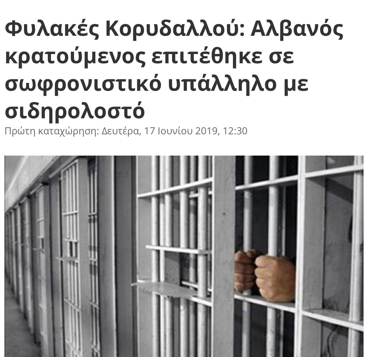 Τι θα συνέβαινε εάν στην Αλβανία κρατούμενος επιτίθετο με σιδηρολοστό σε σωφρονιστικό υπάλληλο;