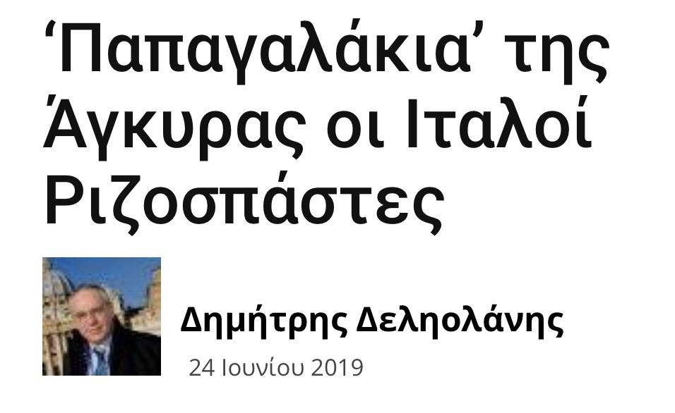 Ο Δημήτρης Δεληολάνης αποκαλύπτει τα φερέφωνα της Άγκυρας στην Ιταλία!
