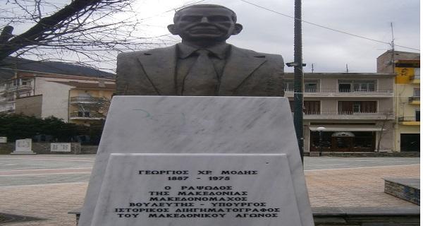 Γεώργιος Μόδης -Μια εμβληματική μορφή της μαχόμενης Μακεδονίας