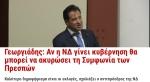 «Αν γίνει κυβερνηση η ΝΔ δεν θα κυρώσει την Συμφωνία των Πρεσπων» - Αδωνις Γεωργιαδης
