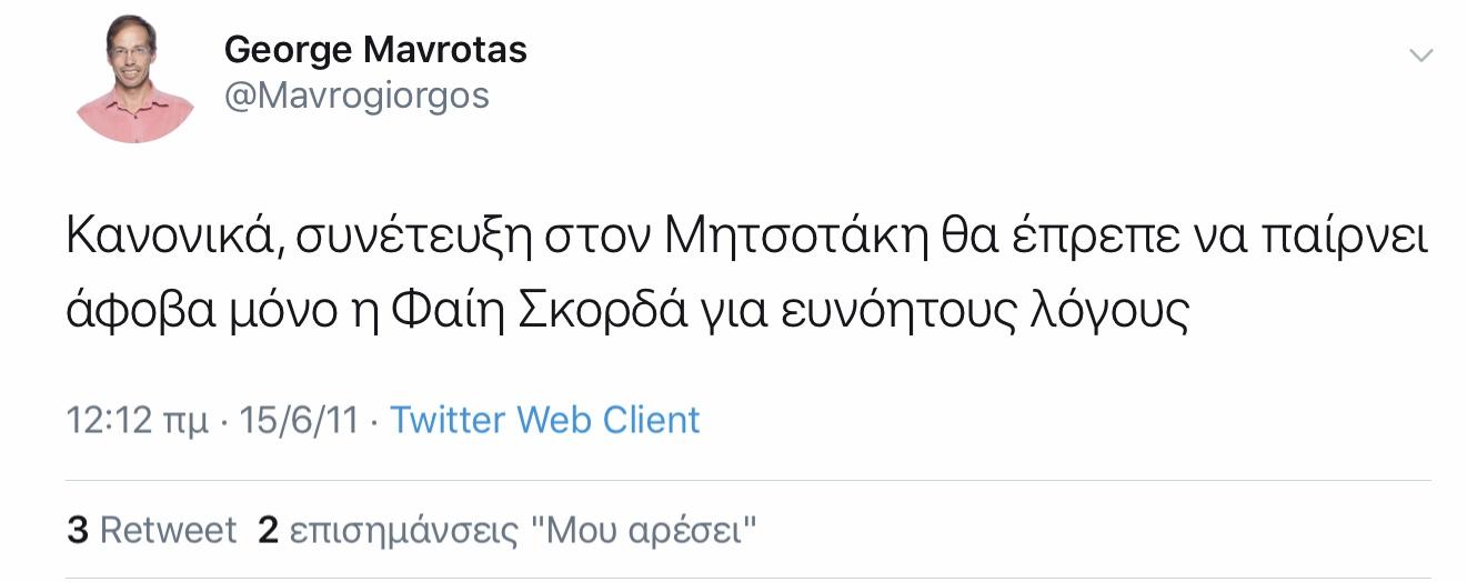 Αυτόν τον άνθρωπο έκανε γενικό γραμματέα σε υπουργείο ο Μητσοτάκης.