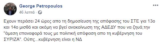 ΓΙΩΡΓΟΣ ΠΕΤΡΟΠΟΥΛΟΣ