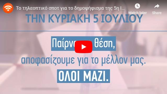 ΔΗΜΟΨΗΦΙΣΜΑ-ΟΧΙ