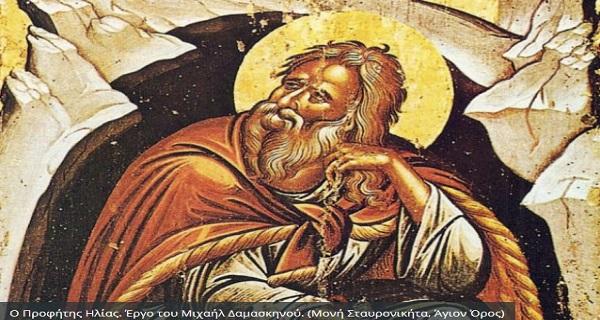 20 Ιουλίου -Προφήτης Ηλίας, η ιστορία, η λαογραφία