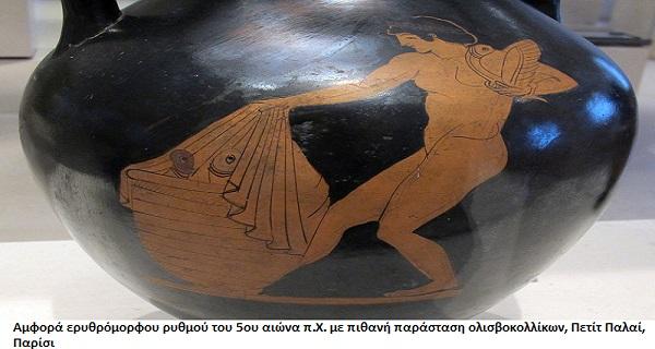 Ξέρετε τι ήταν ο Ολισβοκόλλιξ στην αρχαιότητα;