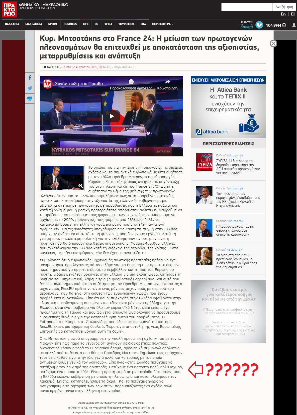 ΞΕΦΤΙΛΙΖΟΥΝ το ΑΠΕ – Εσβησαν ερώτημα του Γάλλου δημοσιογράφου από το France 24 (με εντολή Μητσοτάκη;)  [ΒΙΝΤΕΟ]