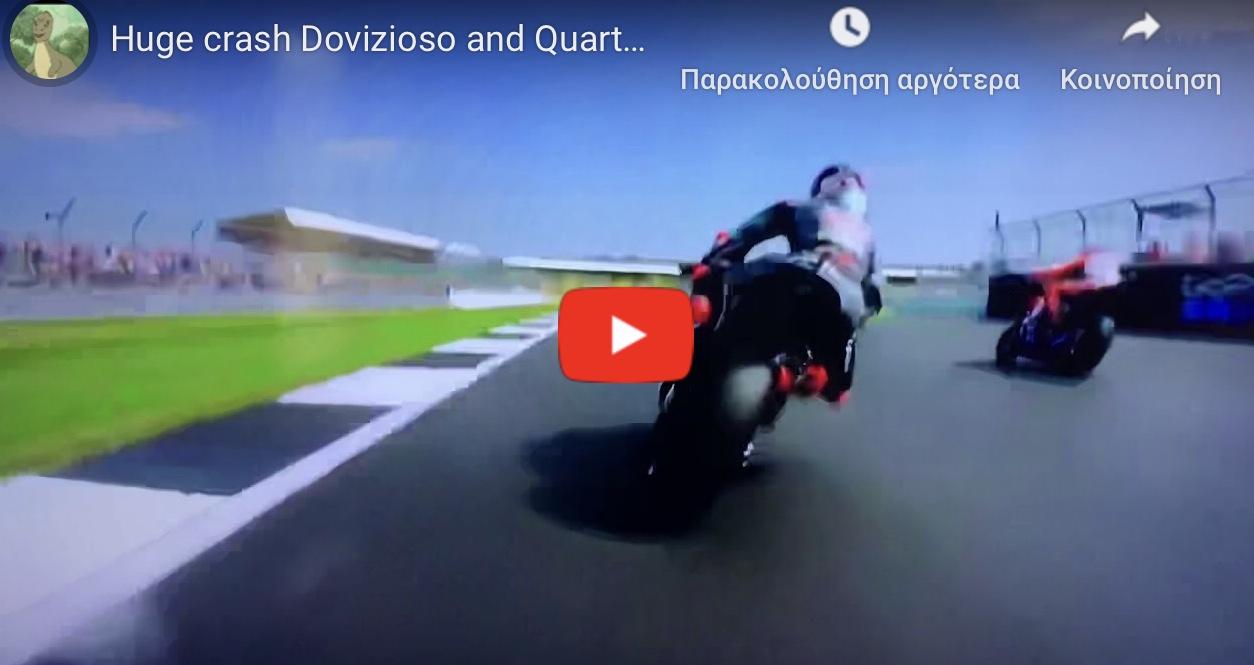 Ατύχημα στο Moto GP: Μηχανή άρπαξε φωτιά.