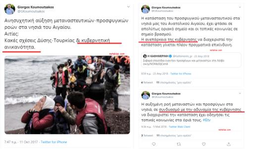 """ΠΥΡΑΥΛΟΣ! Ο Γιώργος Κουμουτσάκος επιρρίπτει ευθέως τις ευθύνες στην Κυβέρνηση για την αύξηση των μεταναστευτικών ροών στο Αιγαίο : [gallery ids=""""55615,55616,55617"""" type=""""rectangular""""]  Αυτά βέβαια ΠΡΙΝ γίνει κυβέρνηση. Γιατί σήμερα του φταίει ο ΟΗΕ : https://twitter.com/GKoumoutsakos/status/1164251016763715584"""