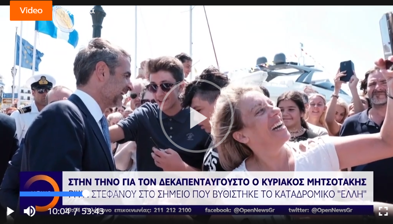 Σε κεντρικό δελτίο έκαναν αστειάκα με τις Αυξήσεις στην ΔΕΗ από τον Μητσοτάκη! Αυτοί που δεν ήθελαν το κοινωνικό τιμολόγιο στους φτωχούς! [ΒΙΝΤΕΟ]