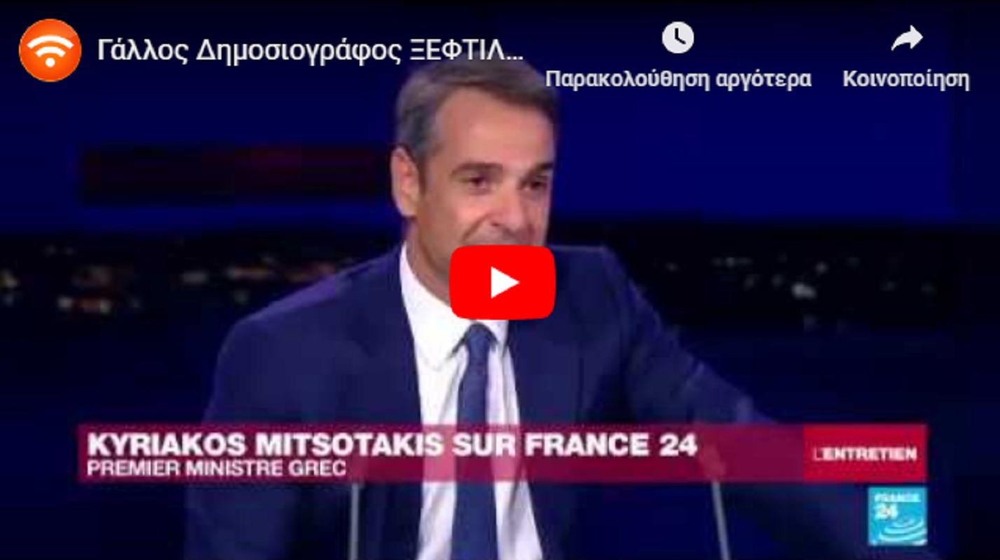 Γάλλος Δημοσιογράφος ρώτησε τον Μητσοτάκη για την ακροδεξία φράξια της ΝΔ – Δείτε πως αντέδρασε – Έσβησαν το απόσπασμα από το ΑΠΕ
