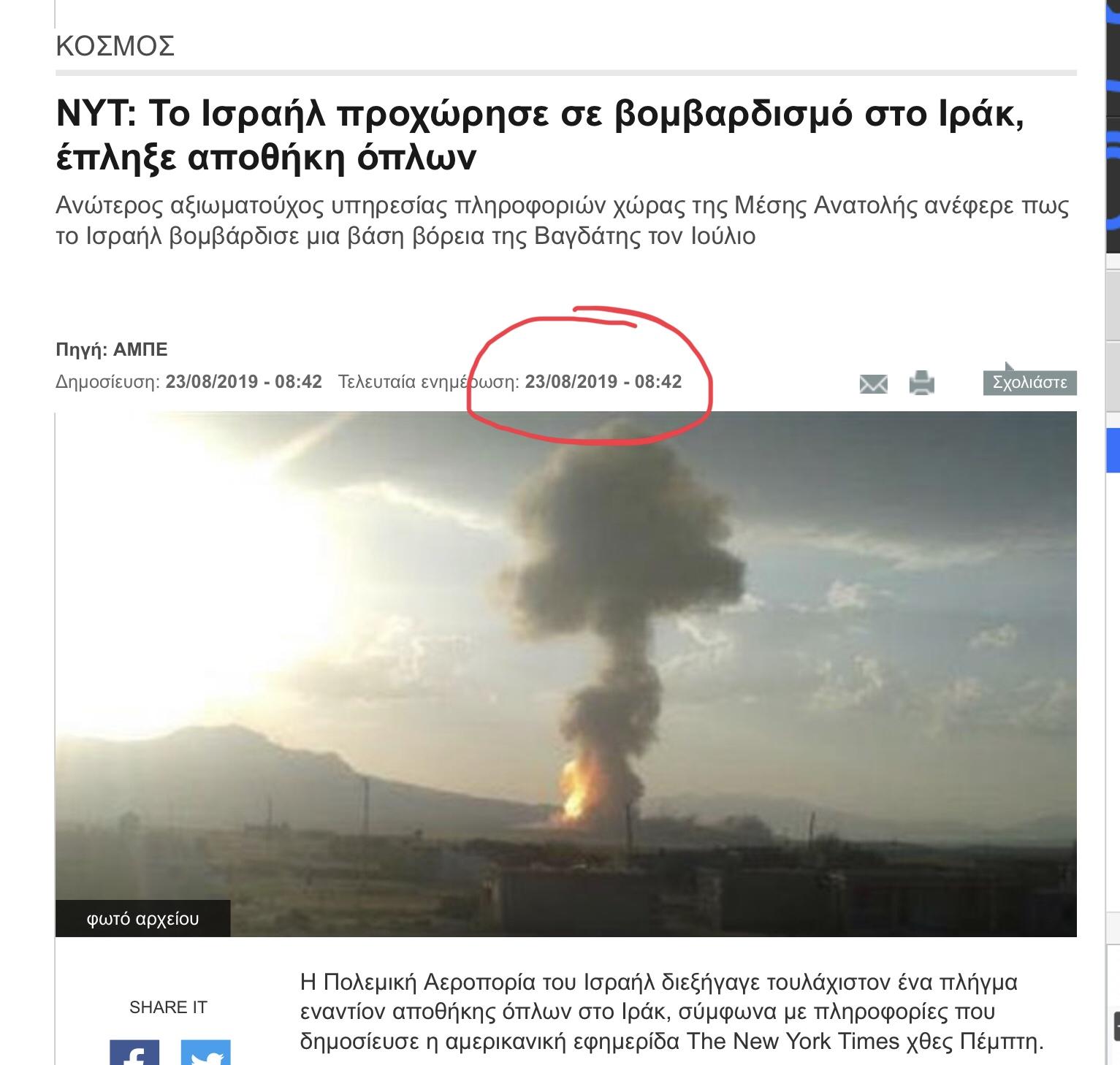Πλήρης επιβεβαίωση του Ολυμπία για την επίθεση Ισραήλ στο Ιράκ.