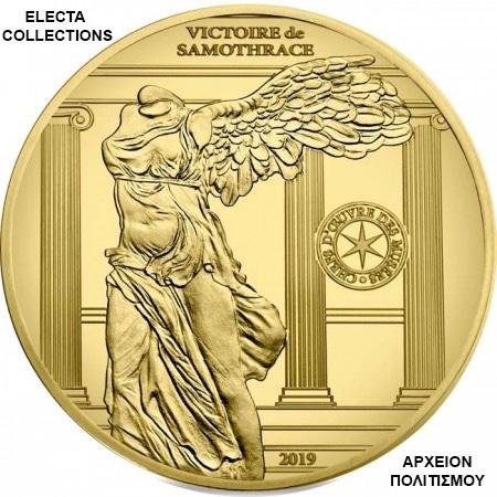 Η ΝΙΚΗ ΤΗΣ ΣΑΜΟΘΡΑΚΗΣ σε χρυσό γαλλικό συλλεκτικό νόμισμα των 50 ευρώ!
