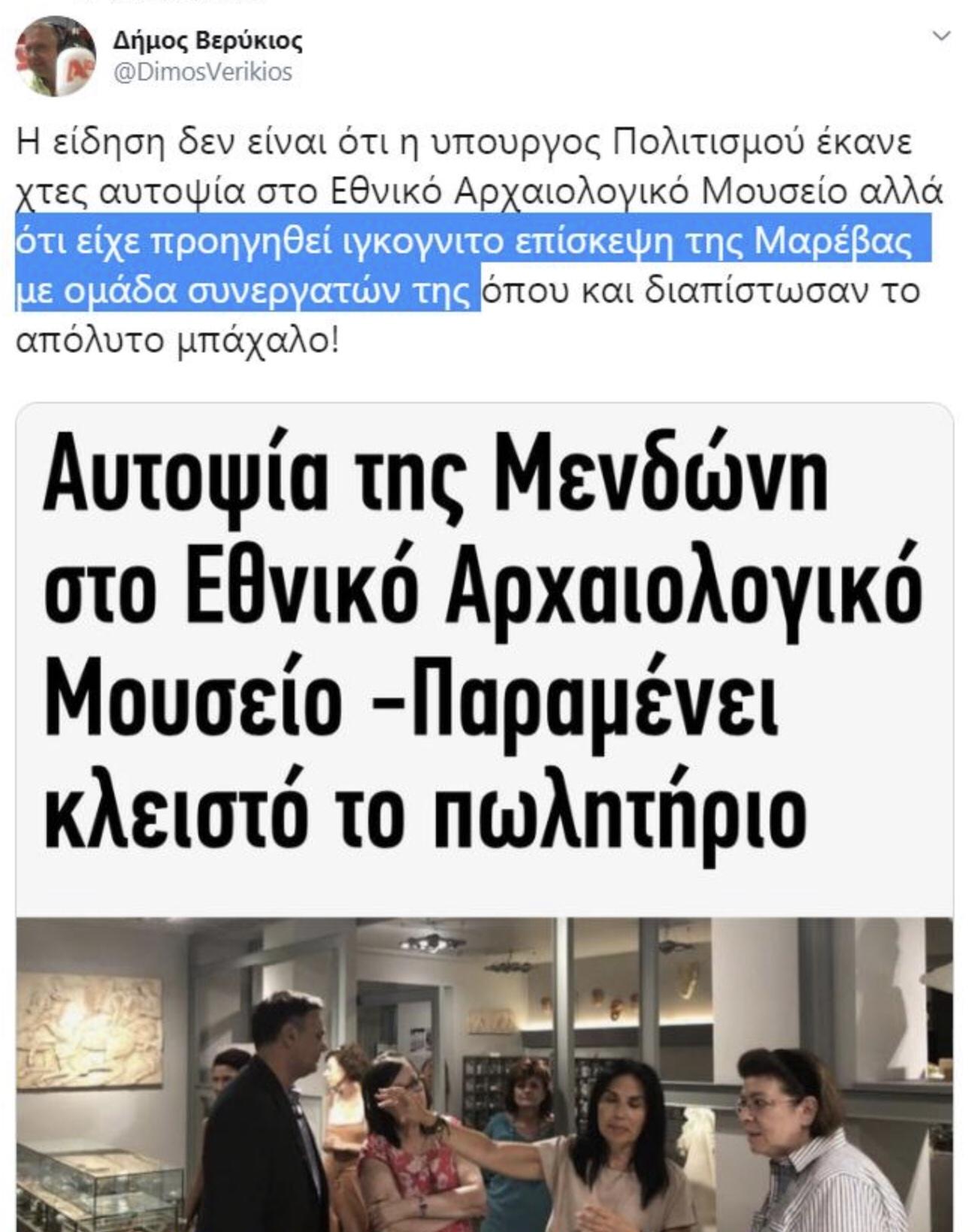 Που ήταν η υπουργός; Έπρεπε να πάει η Μαρέβα στο μουσείο για να δει το χάλι;