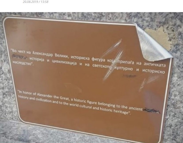 Αλλεργία με την Ελλάδα έχουν οι ψευτομακεδόνες. Κατέστρεψαν και άλλη πινακίδα σε άγαλμα του Μεγάλου Αλεξάνδρου.