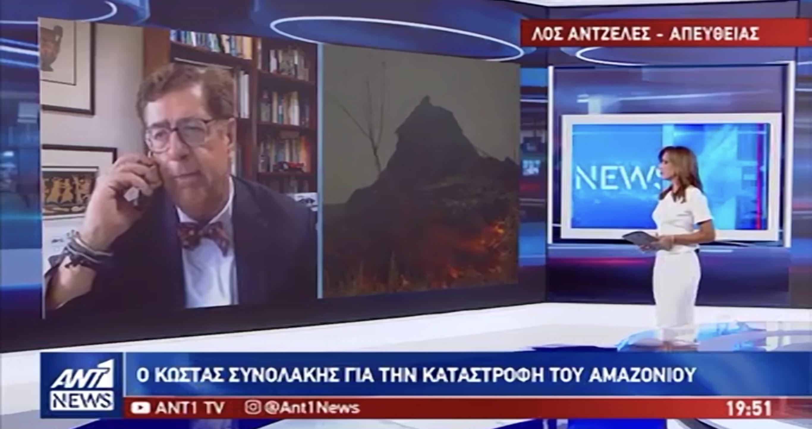 Ο καθηγητής Συνολάκης επιβεβαιώνει το Ολυμπία για τον εγκληματία Μπολσονάρου: Αυτός έδωσε το πράσινο φως για τις φωτιές στον Αμαζόνιο!
