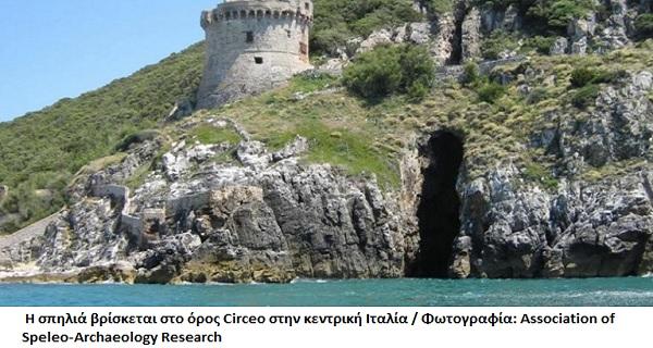 Είναι αυτή η σπηλιά της μάγισσας Κίρκης;