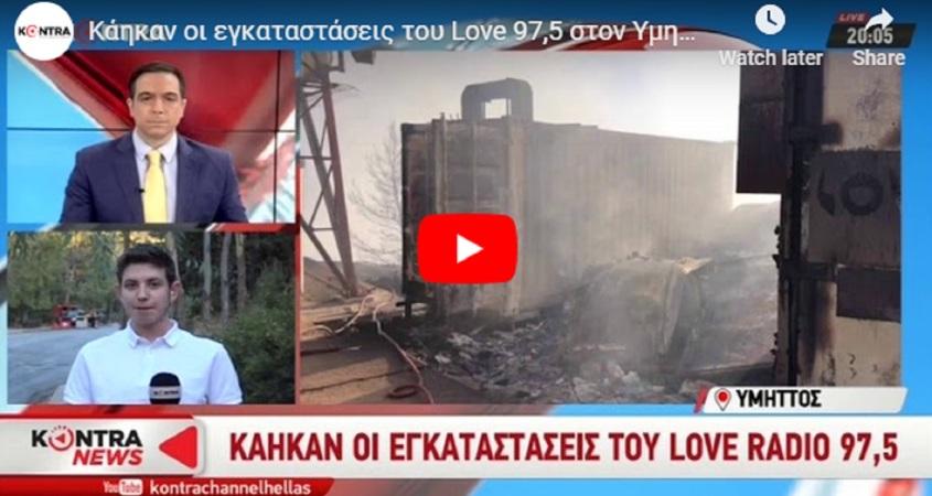 Μόνο διαδικτυακά εκπέμπει ο Love 97,5, μετά τη φωτιά στον Υμηττό καθώς οι εγκαταστάσεις του σταθμούέχουν υποστεί τεράστιες ζημιές. https://youtu.be/7IklTPBTKaw Σε ανάρτηση στο Facebook, ο σταθμός δημοσίευσεφωτογραφίεςαπό τιςεγκαταστάσεις όπου φαίνεται το μέγεθος της καταστροφής. Τοπρόγραμματου σταθμού, για την ώρα, μεταδίδεται μέσωinternetκαι όπως αναφέρεται στην ανάρτηση θα χρειαστούν τουλάχιστοντρειςμέρεςγια να ξεκαθαρίσει η κατάσταση. Ο σταθμός αφήνειαιχμέςγια τοδασαρχείο, που όπως αναφέρει,δεν είχε επιτρέψειτηναποψίλωσηαπό τουςθάμνουςκαι ταπουρνάριατης περιοχής. Αν το είχε κάνει, όπως τονίζεται, «η φωτιά θα είχε σταματήσει και δεν θα είχαν καεί τόσοι σταθμοί. Αλλά δεν επέτρεπαν να καθαρίσεις τον νόμιμο και αδειοδοτημένο χώρο σου ούτε στον παραμικρό βαθμό».