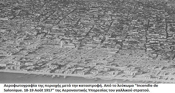 Η μεγάλη πυρκαγιά της Θεσσαλονίκης (1917) -Σημάδεψε την ιστορία της πόλης