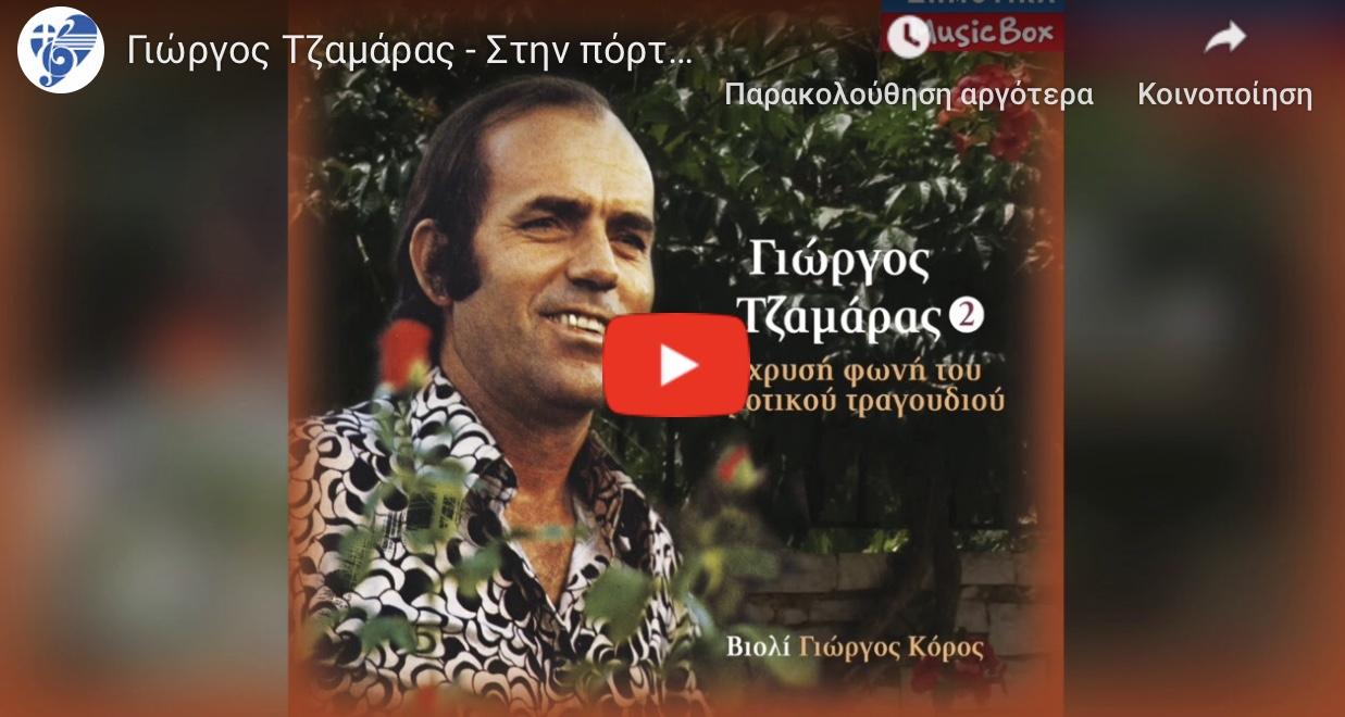 Έφυγε από τη ζωή ο θρύλος του δημοτικού μας τραγουδιού με την φωνή αηδονιού, Γιώργος Τζαμάρας.