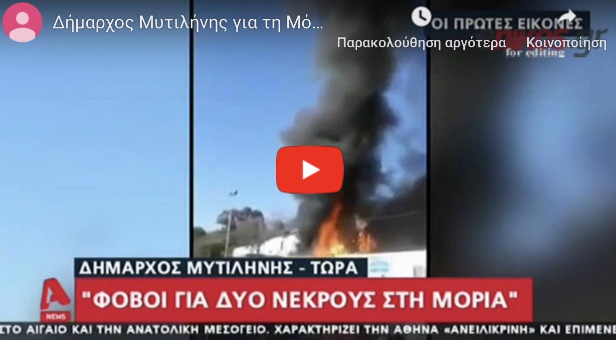Δεν πνίγηκαν στο Αιγαίο και καηκαν στη Μόρια. Μια γυναίκα με το παιδί βρήκαν τραγικό τέλος.