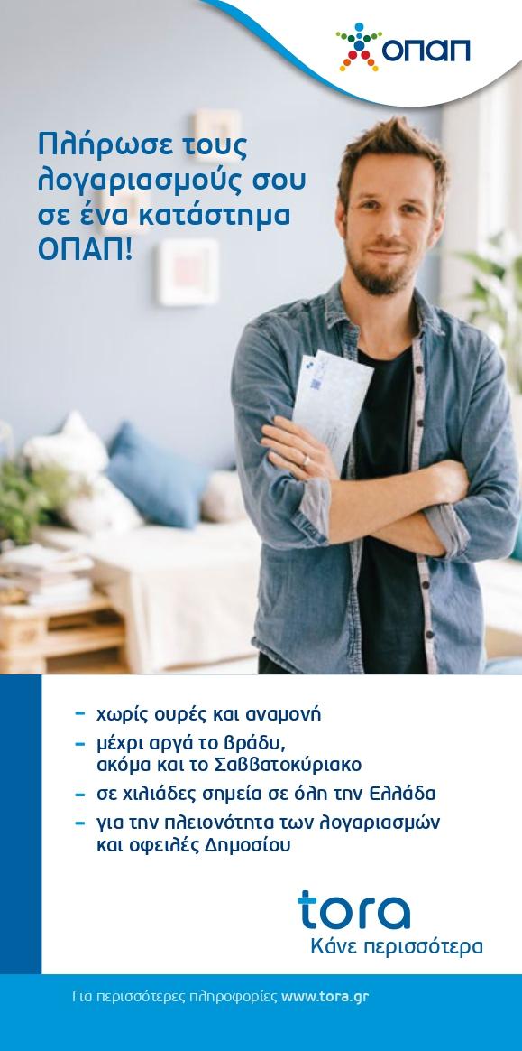 Πώς να πληρώσετε εύκολα και γρήγορα ΕΝΦΙΑ και εφορία. Πληρωμή στα καταστήματα ΟΠΑΠ ακόμα και τα Σαββατοκύριακα.