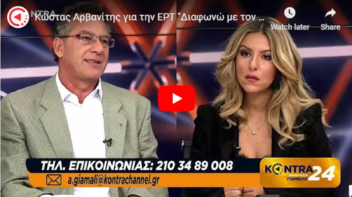 Κώστας Αρβανίτης «Ο κ.Τσακαλώτος δεν έχει δουλέψει στην ΕΡΤ, ούτε είναι δημοσιογράφος, διαφωνώ με την άποψη του» [ΒΙΝΤΕΟ] @AGiamali #Kontra24