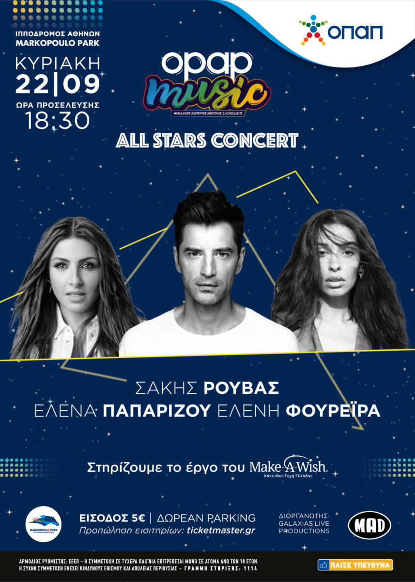 Έρχεται η συναυλία της χρονιάς από τον ΟΠΑΠ: Σάκης Ρουβάς, Έλενα Παπαρίζου και Ελένη Φουρέιρα στον Ιππόδρομο Αθηνών στις 22 Σεπτεμβρίου.