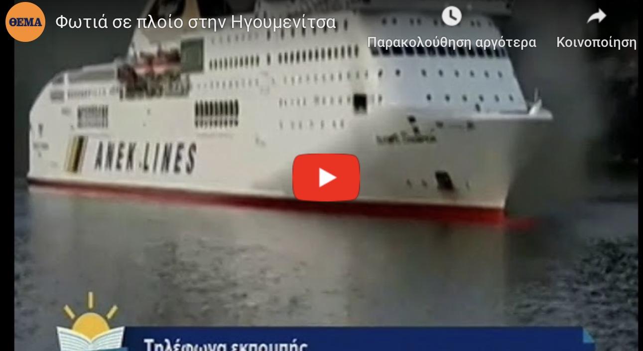Πλοίο Ανελ έπιασε φωτιά