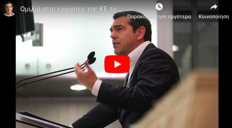 Ενωτικός αλλά και με πυγμή ο Αλέξης Τσιπρας έβαλε τις βάσεις για νέο ξεκίνημα του ΣΥΡΙΖΑ.