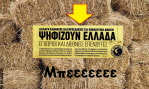 FAKE-NEWS-ΣΑΝΟ-