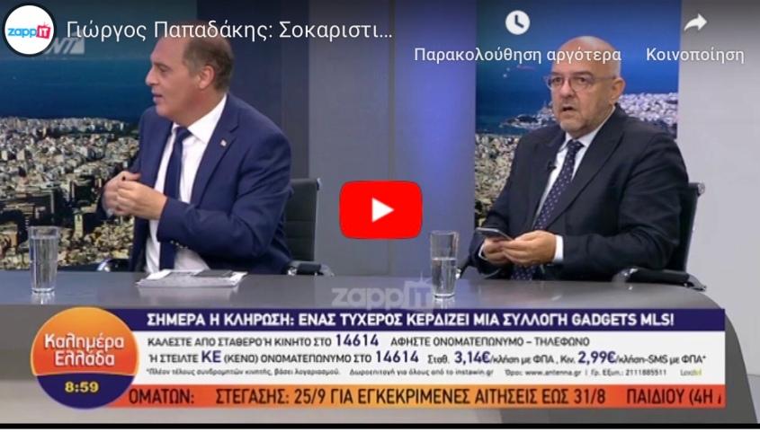 Η στιγμή που ο Γιώργος Παπαδακης κατέρρευσε στον αέρα της εκπομπής του με καλεσμένο τον Μπαμπη Παπαδημητριου.