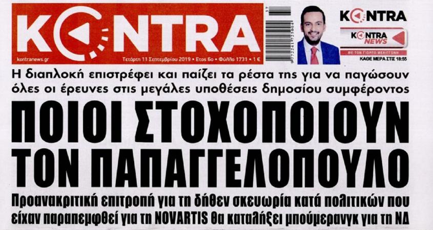 KONTRA-NEWS Ποιοι στοχοποιούν τον Παπαγγελόπουλο