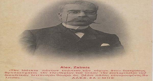 Αλέξανδρος Ζαΐμης -Ο μόνος που κατέλαβε τόσα πολλά σημαντικά αξιώματα στην πολιτική σκηνή της σύγχρονης Ελλάδας