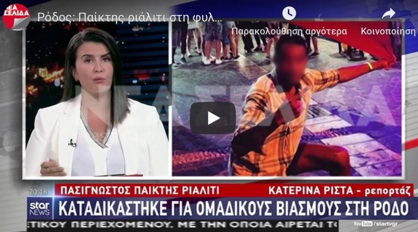 ΡΟΔΟΣ: Στη φυλακή Σουηδός παίχτης Ριάλιτι για βιασμούς.