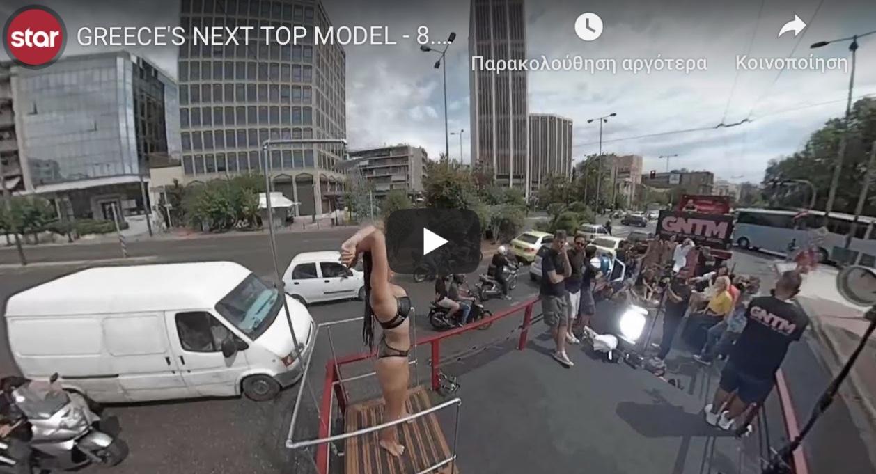 Καταγγελία κόλαφος για το Next Top Model. Περιέφεραν τις κοπέλες σχεδόν ημίγυμνες στους δρόμους της Αθήνας.