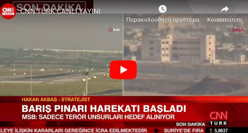 Οι Τούρκοι κάνουν show με τις ζωές αθωων. ΑΠΕΥΘΕΙΑΣ εικόνα από τη στρατιωτική επιχείρηση της Τουρκίας στη Συρία.