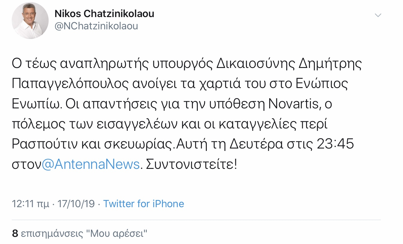 Ο Δημήτρης Παπαγγελόπουλος αυτή την Δευτέρα στην εκπομπή του Νίκου Χατζηνικολαου στον ΑΝΤ1. #enwpiosenwpiw