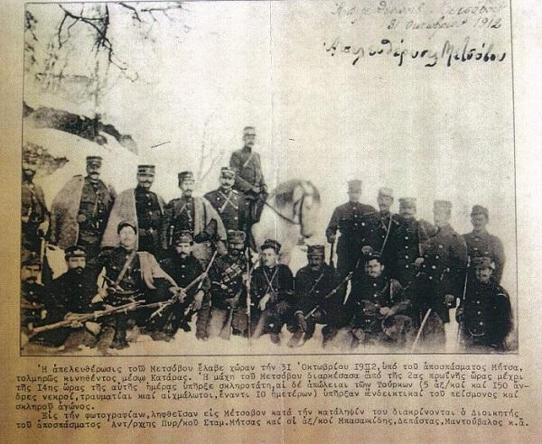 apeleftherosi metsovou1912 1