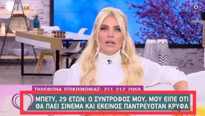 Η κατάντια της ελληνικής τηλεόρασης με εικόνες. Δεν ξέρει ς αν πρέπει να γελάς ή να κλαίς με τα χάλια της.
