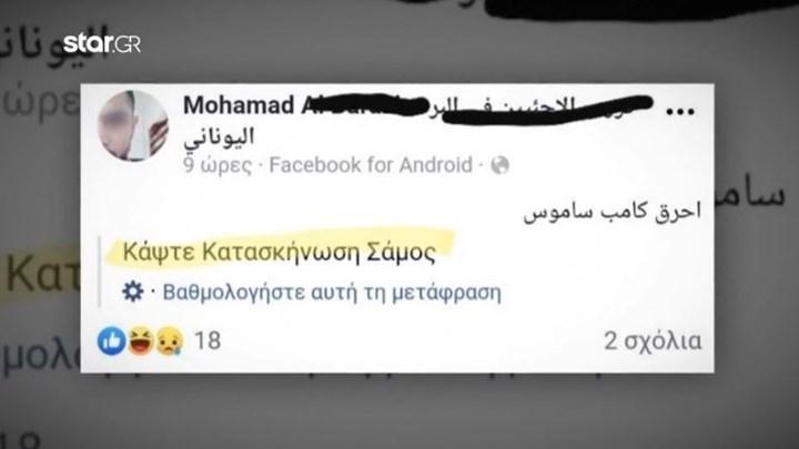 Απίστευτο διαδικτυακό μήνυμα των Τζιχαντιστων στη Σάμο. ¨Κάψτε την κατασκήνωση στη Σάμο.¨