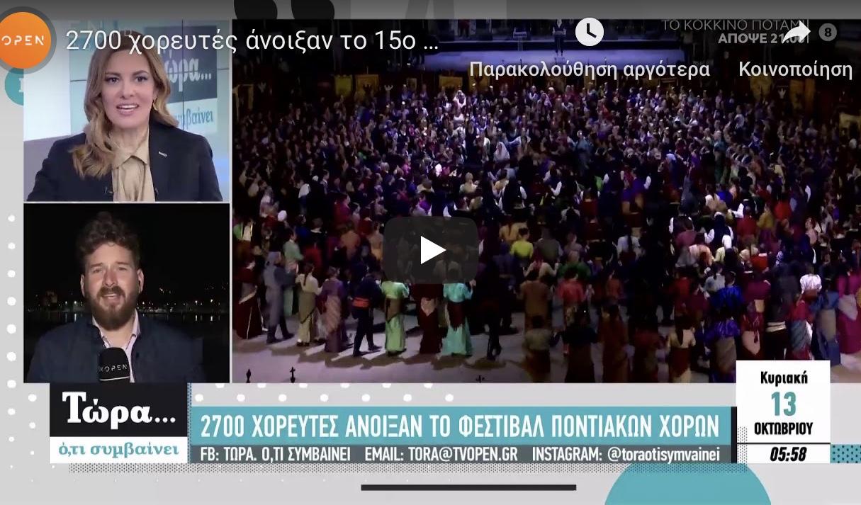 E634CA3F-488C-4E8C-B599-CBB9E672D405 ΣΕΙΣΤΗΚΕ η Θεσσαλονίκη. 2.700 Χορευτές άνοιξαν το φεστιβάλ ποντιακών χορών.