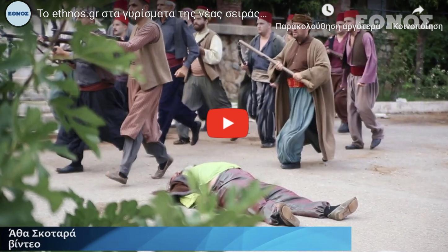Το κόκκινο ποτάμι. Η θεαματικη υπερπαραγωγή για την γενοκτονία των Ελλήνων του Πόντου.