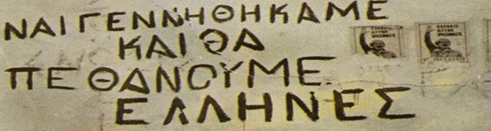 keimeno kypros1