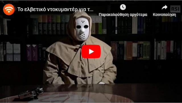 ΒΙΝΤΕΟ το ντοκιμαντέρ της Ελβετικής τηλεόρασης για το σκάνδαλο #Novartis που τα Ελληνικά ΜΜ