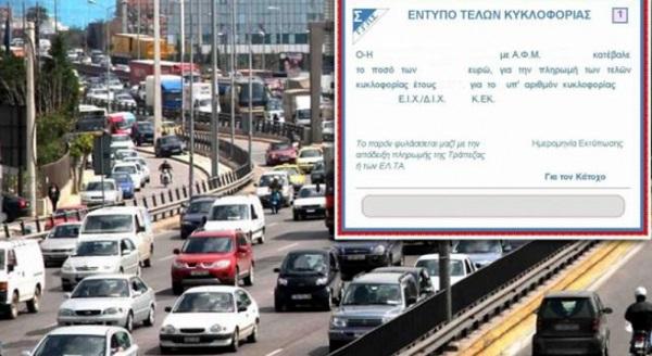 Τέλη κυκλοφορίας: Πότε θα αναρτηθούν στο Taxisnet – Πόσα θα πληρώσουμε