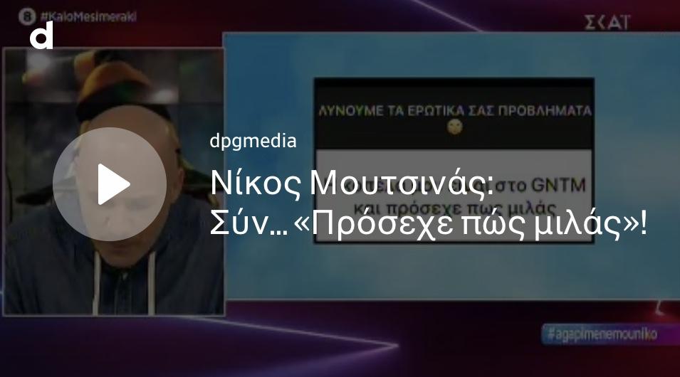 Απείλησαν τη ζωή του Νίκου Μουτσινά. Πανικόβλητος ο δημοφιλής τηλεπαρουσιαστής διάβασε το μήνυμα στο αέρα της εκομπης του.