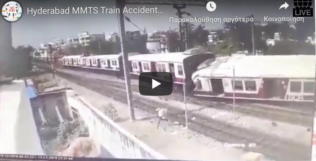 ΤΩΡΑ Βίντεο από τη σύγκρουση των τρένων στη Ινδία.