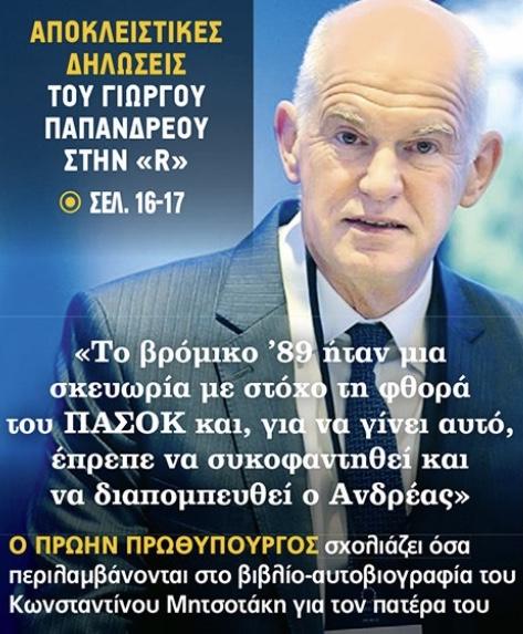 Τι ζούμε; Μιλάει για το βρωμικο ´89 ο Γιωργακης που έλεγε στον Ανδρέα: Πατέρα Παραιτήσου.